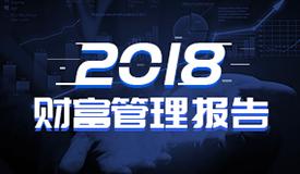 2018财富管理报告